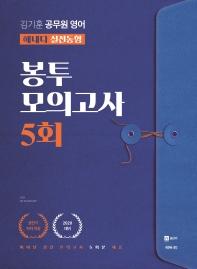 김기훈 공무원 영어 해내다 실전동형 봉투 모의고사 5회(2020)