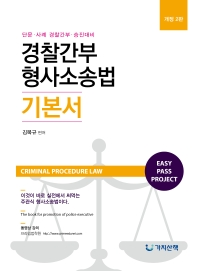 경찰간부 형사소송법 기본서(2020)