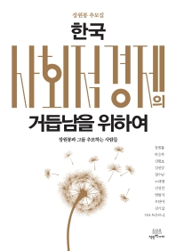 한국 사회적 경제의 거듭남을 위하여