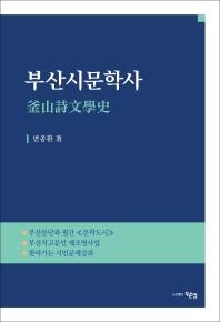 부산시문학사