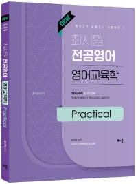 New 최시원 전공영어 영어교육학 Practical