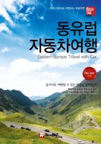 해시태그 동유럽 자동차 여행(2021-2022)