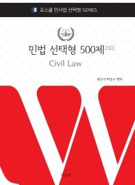 2022 로스쿨 민법 선택형 500제