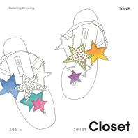 Closet, 그녀의 옷장(Coloring Drawing)