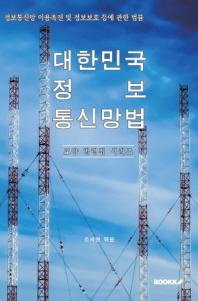 대한민국 정보통신망법(정보통신망 이용촉진 및 정보보호 등에 관한 법률) : 교양 법령집 시리즈
