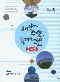 해양수산통계연보(2015)