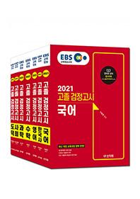 2021 EBS 고졸 검정고시 기본서 7종 SET