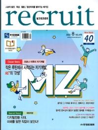 리크루트(2021년 8월호)