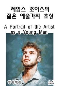 영어원서 제임스조이스의 젊은 예술가의 초상A Portrait of the Artist as a Young Man