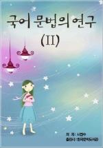 국어 문법의 연구(Ⅱ)