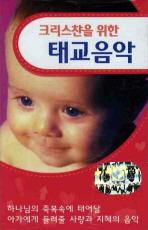 태교음악(TAPE3개)