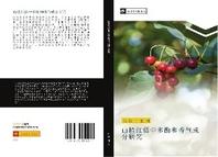 shan zha hong jiu zhong duo fen he xiang qi cheng fen yan jiu