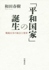 「平和國家」の誕生 戰後日本の原点と變容