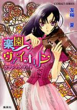 樂園(がくえん)ヴァイオリン クラシックノ―ト