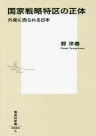 國家戰略特區の正體 外資に賣られる日本