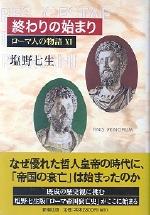 ロ―マ人の物語 11