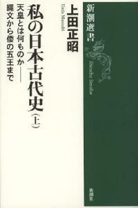 私の日本古代史 上
