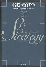 戰略の經濟學