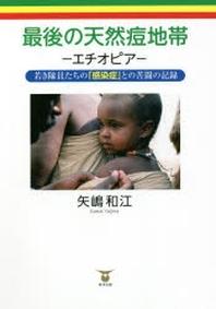 最後の天然痘地帶-エチオピア-