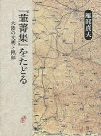 「にお菁集」をたどる 大陸の文明と楸村
