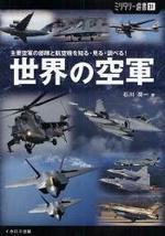 世界の空軍 主要空軍の部隊と航空機を知る.見る.調べる!