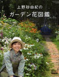 上野砂由紀のガ-デン花圖鑑 BISES BOOKS