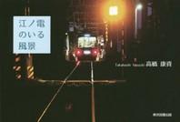 江ノ電のいる風景