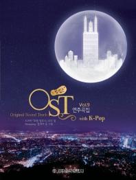 느낌 있는 OST 연주곡집 Vol. 9