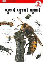 벌레벌레벌레(DK 리더스 2단계 12)