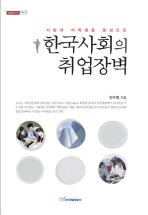 한국사회의 취업장벽