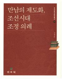 만남의 제도화, 조선시대 조정 의례