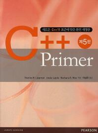 C++ 프라이머