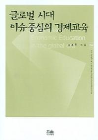 글로벌 시대 이슈중심의 경제교육