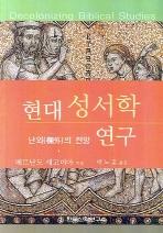 현대 성서학 연구: 난외의 전망
