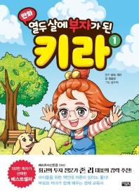 만화 열두 살에 부자가 된 키라. 1