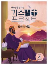 예수님을 만나는 가스펠 프로젝트 구약. 4: 왕국의 성립(저학년 교사용)