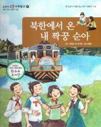 북한에서 온 내 짝꿍 순아