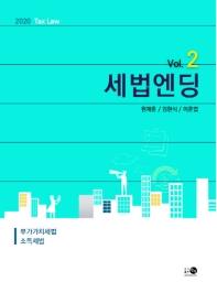 세법엔딩 Vol. 2: 소득세법 부가가치세법(2020)