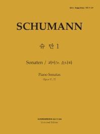 피아노 지상공개레슨 ISLS. 109: 슈만. 1: 피아노 소나타