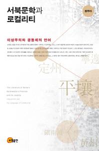 서북문학과 로컬리티