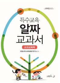 특수교육 알짜교과서(교과 교육학)
