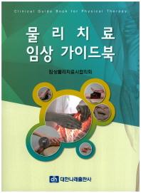 물리치료 임상 가이드북