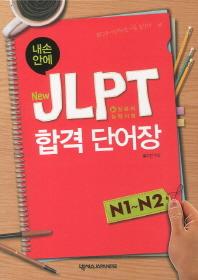 JLPT 합격단어장 N1 N2
