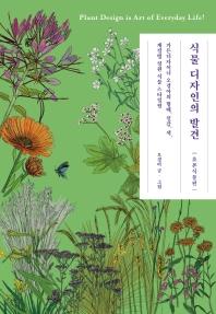 식물 디자인의 발견: 초본식물편