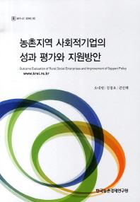 농촌지역 사회적기업의 성과 평가와 지원방안