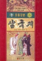 청 모종강본 삼국지(상)