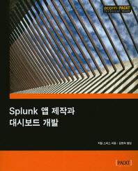 Splunk 앱 제작과 대시보드 개발