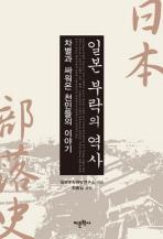 일본 부락의 역사