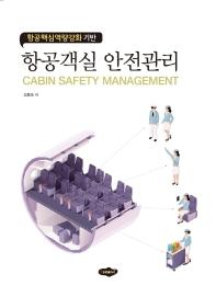 항공객실 안전관리
