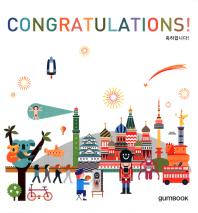축하합니다(Congratulation)
